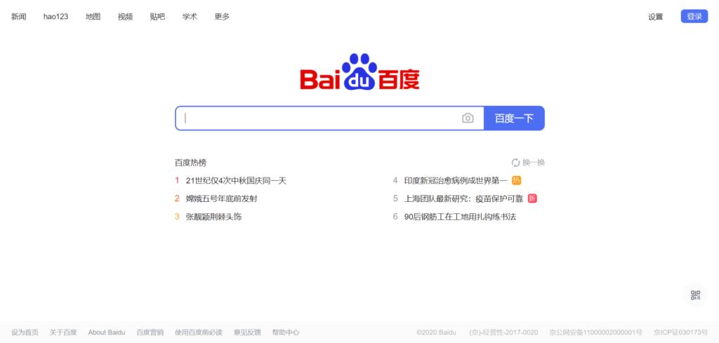 Baidu søgemaskine startside
